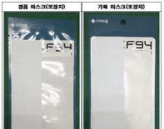 Hàn Quốc: 100.000 chiếc khẩu trang giả đã bị bắt giữ ngay trước khi được phân phối