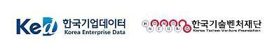 한국기업데이터, 한국기술벤처재단과 중소벤처기업 글로벌 진출 지원 MOU