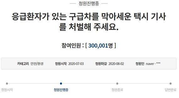 30만명 동의 구급차 택시기사 청와대 국민청원, 답변 나온다... 유튜브는 16만 조회