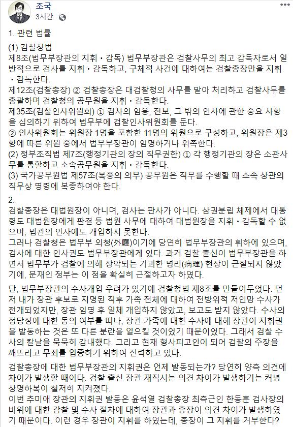 """조국, """"장관 지휘 거부하면 헌법위반""""…통제 안 되면 '검찰 팟쇼'"""