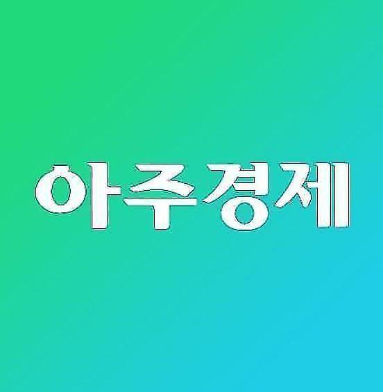 """[아주경제 오늘의 뉴스 종합] 추미애 """"흔들리지 말고 올바른 길 걷자"""" 주문"""