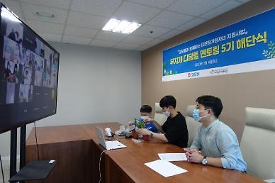 코오롱, 다문화가정 청소년 대상 '멘토링' 해단식