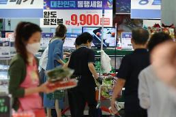 .韩国三季度零售流通业体感景气小幅改善.