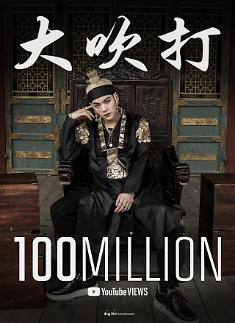 BTS闵玧其《大吹打》优兔浏览量过亿