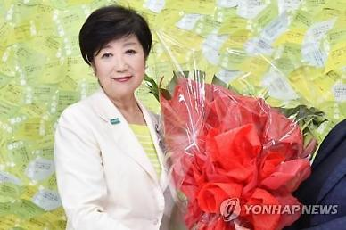 고이케 도쿄도지사 재선 성공...득표율 60% 육박 압승