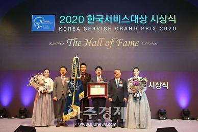롯데호텔, 한국서비스대상 명예의 전당 등극…호텔업계 최초