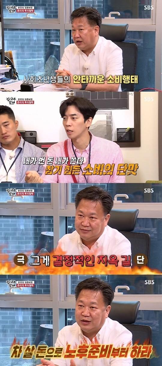 [최고의 1분] 집사부일체, 한국의 워렌 버핏 존리가 밝힌 부자 습관 테스트는?
