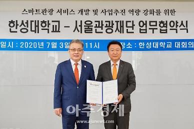 서울관광재단, 서울형 스마트관광도시 구현 박차···한성대와 업무협약 체결