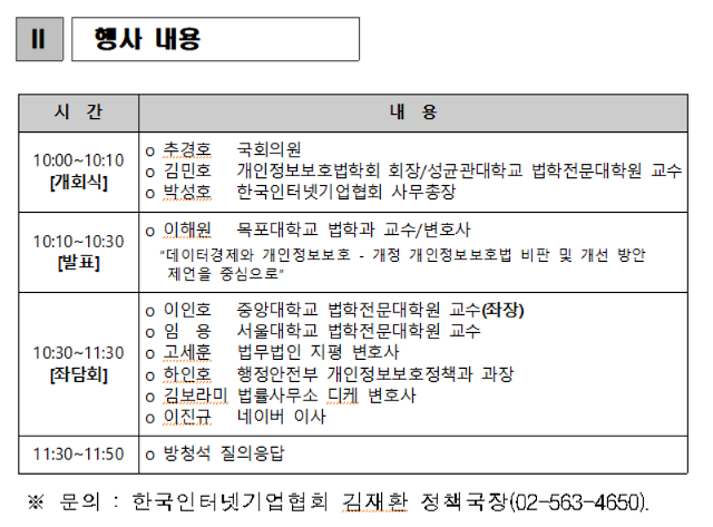 인기협, '데이터경제 활성화 위한 법제도 개선 방안' 좌담회 개최