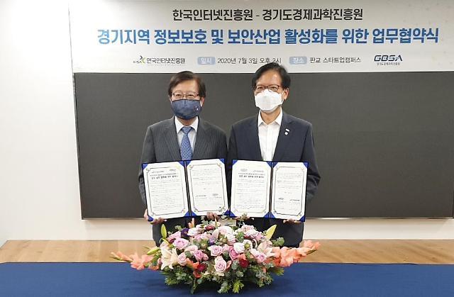 KISA-경기도경제과학진흥원, 경기 지역 정보보호 맞손