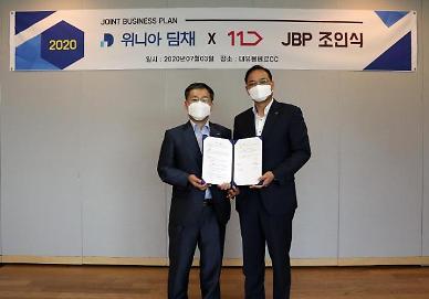 위니아딤채, 11번가와 맞손…온택트 마케팅 박차