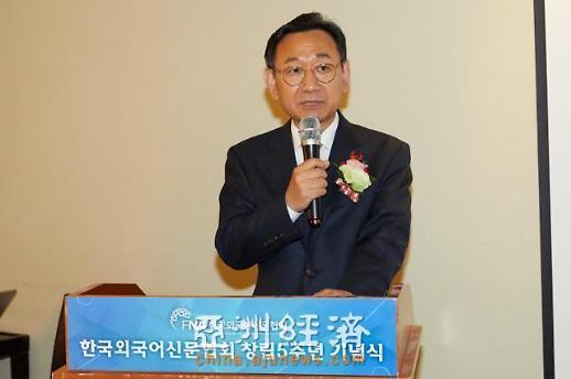 韩国外国语新闻协会创立5周年纪念颁奖礼今日举办