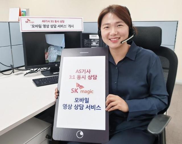 """SK매직, """"고객·상담사·기사까지…3대1 영상 상담으로 AS 받으세요"""""""