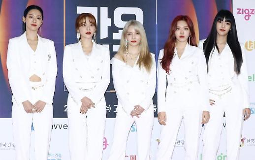 女团AOA放弃参加9月音乐节