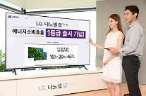 LG電子、エネルギー消費効率1等級「LGナノセルTV」発売