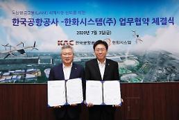 ハンファシステム、韓国空港公社と提携して「エアタクシー」の開発