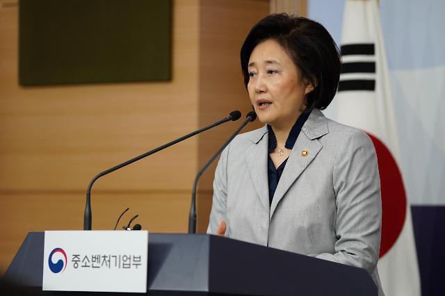 """박영선 """"4차 규제자유특구, 한국판 뉴딜과 연계"""""""