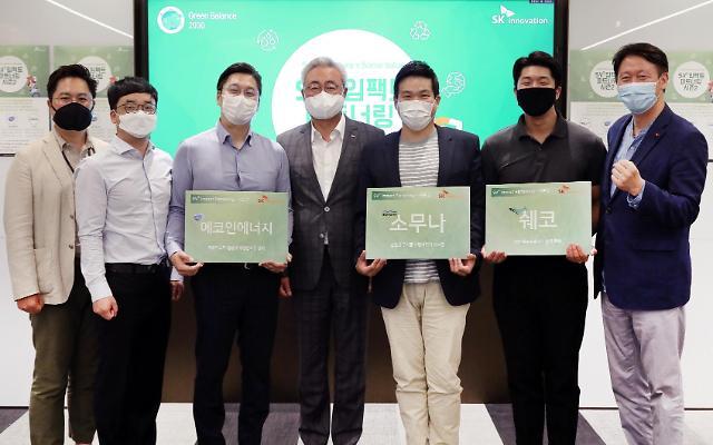 SK이노, 친환경 소셜벤처 3개사와 'SV2 임팩트 파트너링' 시즌2 시작