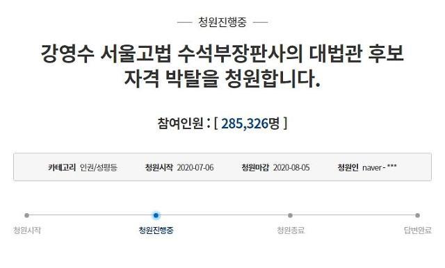 """""""강영수 대법관 후보 자격 박탈"""" 하루만에 28만…사진까지 떠돌아"""