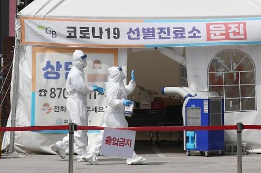 韩国新增44例新冠确诊病例 累计13181例