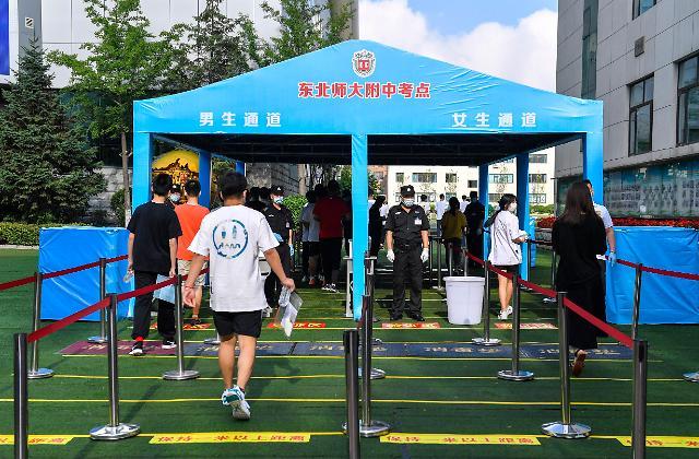 2020년 중국 수능시험 시작…1071만명 수험생 참여
