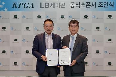KPGA 후원한 LB세미콘, 리커버리율 명칭권 받아