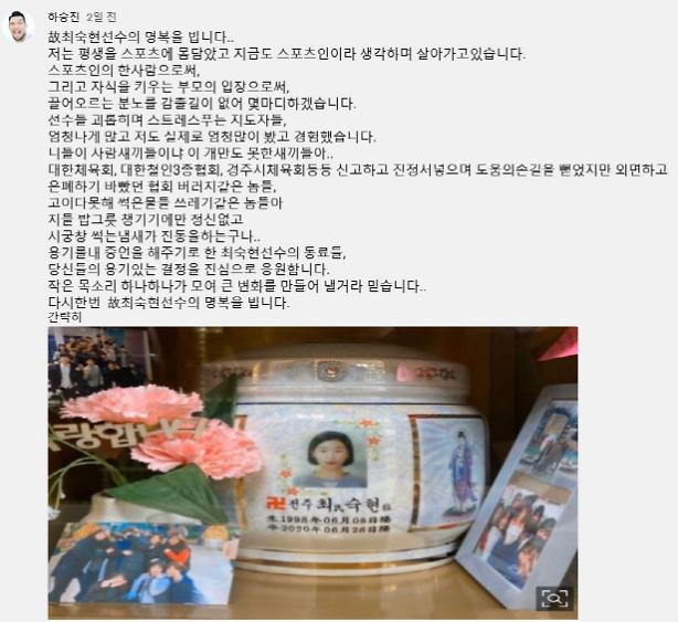 """장윤정 선수 타깃? 하승진, """"시궁창 썩는 냄새 진동"""" 고(故) 최숙현 선수 가해자 비난"""