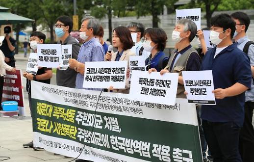 """韩国民众呼吁严惩""""美军放烟花射人""""事件"""