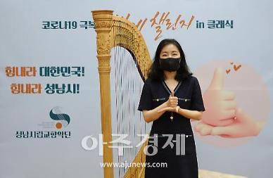 성남시향, 코로나19 극복 '덕분에 챌린지 in 클래식' 개최