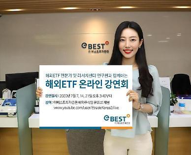 이베스트투자증권, ,해외 ETF 온라인 강연회 개최