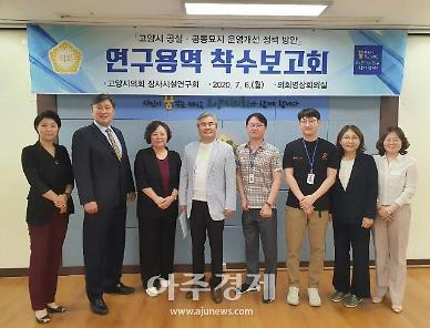 고양시의회 장사시설연구회, 연구용역 착수보고회 개최