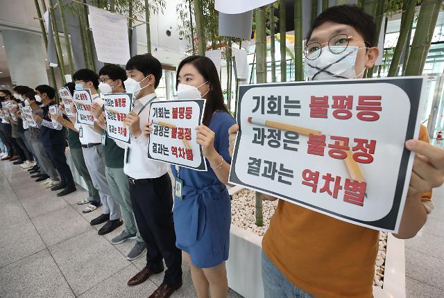 [포토] 손피켓 든 인천국제공항공사 노조 조합원들