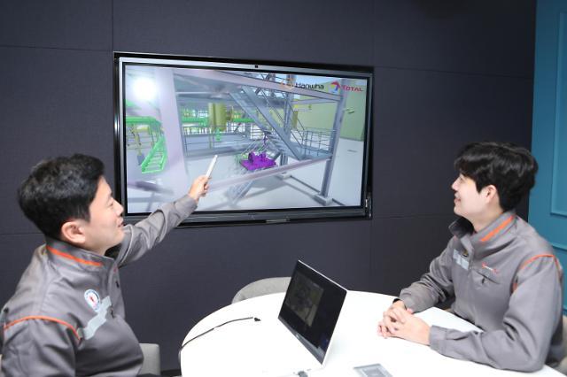 한화토탈, 대산공장에 DX 속도…설비 온라인 조회 시스템 마련