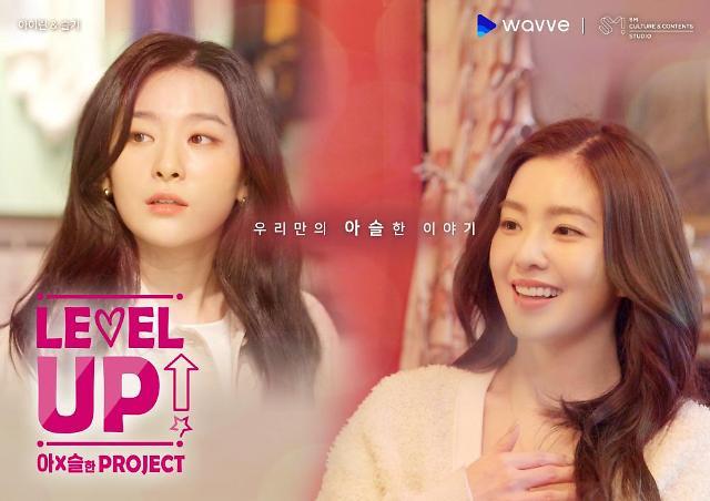 웨이브, 예능부터 종편 드라마까지 오리지널 콘텐츠 대폭 늘린다