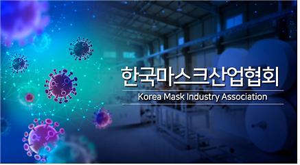한국마스크산업협회 출범, K-방역 세계화 앞장선다