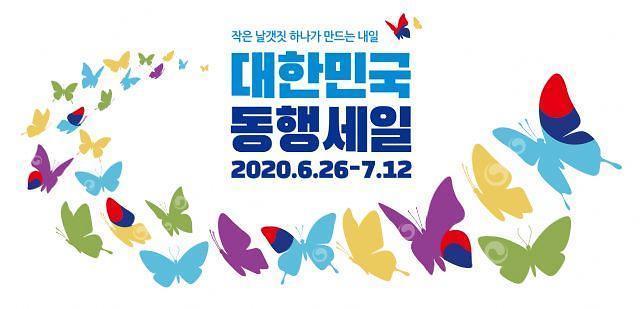 정승일 산업부 차관, 동행세일 성공적 개최 독려