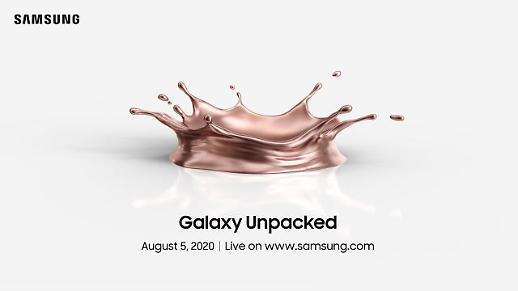三星将于8月5日举行2020年Galaxy Unpacked线上发布会