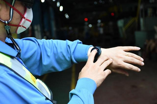 Posco distributes smartwatches for safety of steel mill workers