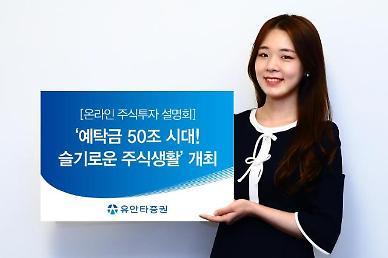 유안타증권, 9일 온라인 주식 투자 설명회 개최