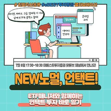 한화자산운용, 이베스트투자증권과 ETF 언택트 투자 웹 세미나 개최