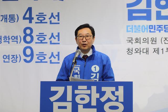 """김한정 """"주택 처분 서약 지켰다""""...경실련 발표와 달라"""