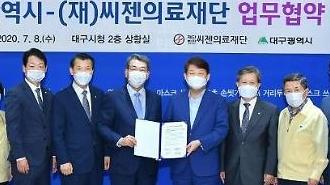 대구시·(재)씨젠의료재단, 코로나19 재유행 대비 업무협약 체결
