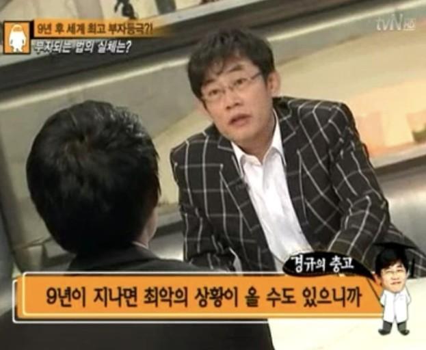 진워렌버핏 향한 이경규의 소름돋는 경고 9년 후 최악의 상황이...