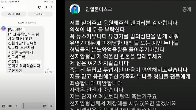 진워렌버핏 사망에 BJ 유신(유영기) 언급…왜?