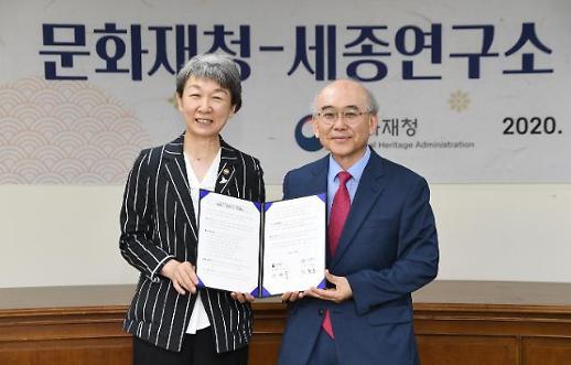 韩国文物厅与世宗研究院签署合作协议