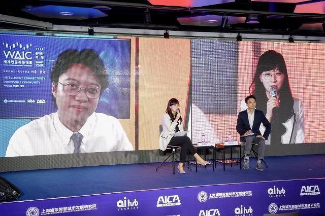 오순영 한컴 CTO, '세계인공지능회의' 연사 참여... 코로나 시대 AI 활용법 소개