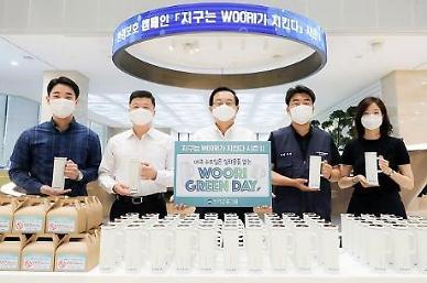 우리금융, 전그룹사 참여 환경보호 캠페인 진행