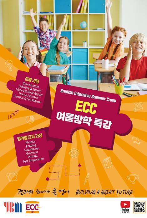 YBM ECC, ECC 여름방학 특강 진행·수강생 모집