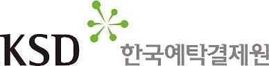 [단독] 예탁원, 옵티머스 소송전 방패에 광장