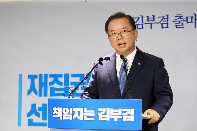 [포토] 김부겸, 당 대표 출마선언